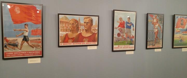 В Музее МПГУ открылась выставка о спорте и Олимпийском движении, приуроченная к Чемпионату мира по футболу в России