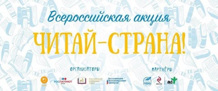 """Итоги Всероссийской акции  """"Читай – страна"""" в Библиотеке МПГУ"""