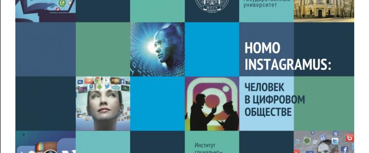 Сборник студенческих научных работ «Homo Instagramus: человек в цифровом обществе» уже в печати!