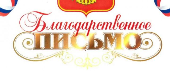 Поздравляем декана Факультета педагогики и психологии Татьяну Николаевну Сахарову с объявлением Благодарности