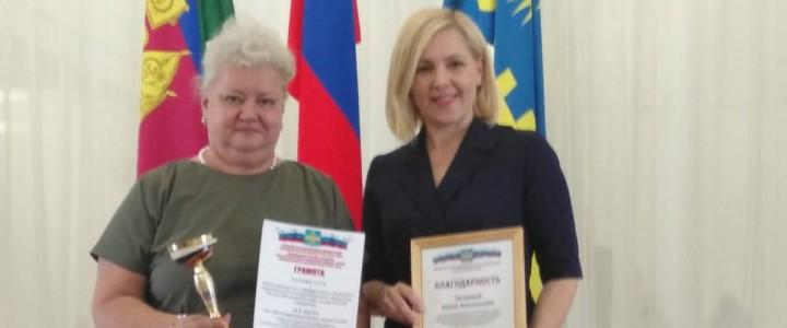 Спортивная команда Анапского филиала МПГУ была награждена грамотой за 1 место