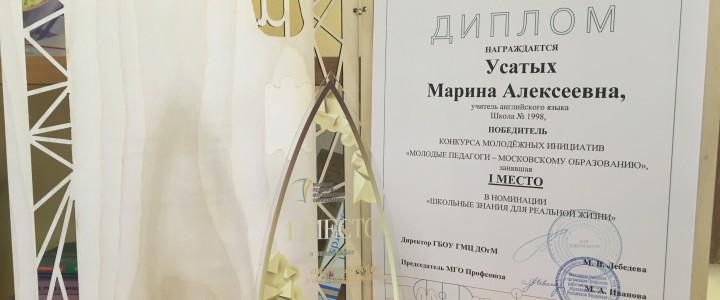 Студентка ИИЯ победила в конкурсе Городского Методического Центра  «Молодые педагоги – Московскому образованию»