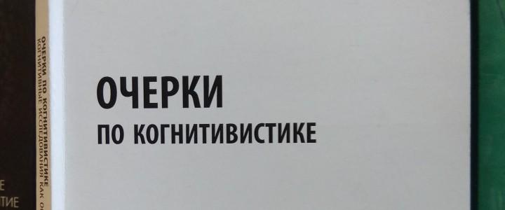 """Поздравляем профессора В.С. Меськова с выходом новой книги """"Очерки по когнитивистике""""!"""