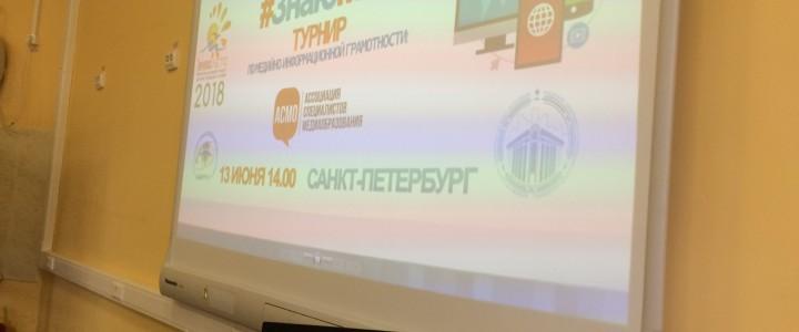 Кафедра ЮНЕСКО медийно-информационной грамотности проводит турнир «#ЗнаюМИГ» в семи регионах России