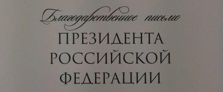 Президент России поблагодарил заместителя директора ИИиП МПГУ