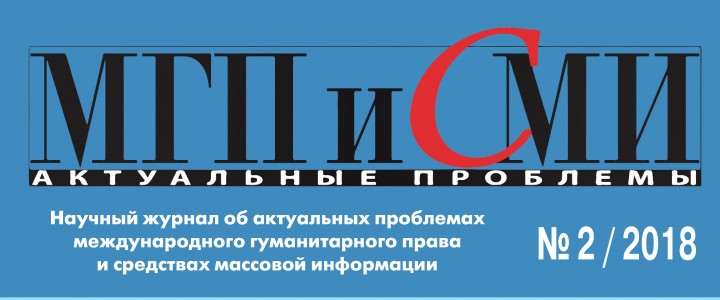 Очередной номер журнала «Актуальные проблемы МГП и СМИ»