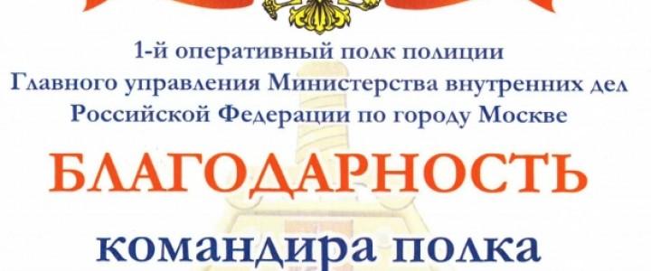 Благодарность от руководства 1-го оперативного полка полиции ГУ МВД России