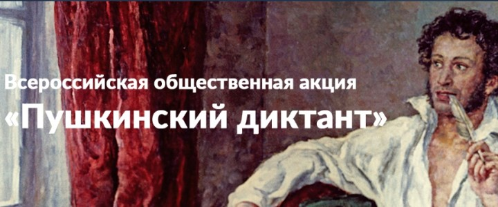 Пушкинский диктант 2018 стартует 6 июня в гостях у победителей – в Рязани!