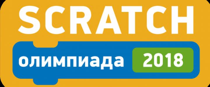 Итоги Scratch-олимпиады 2018