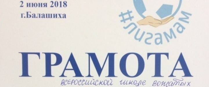Всероссийская школа вожатых и YO-вожатые на фестивале ЛУЧШАЯ ЛИГА МИРА – ЛИГА МАМ