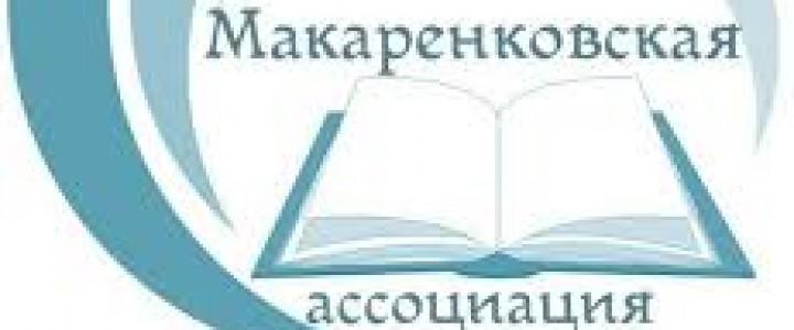 Благодарность от Российской и Международной макаренковской ассоциации