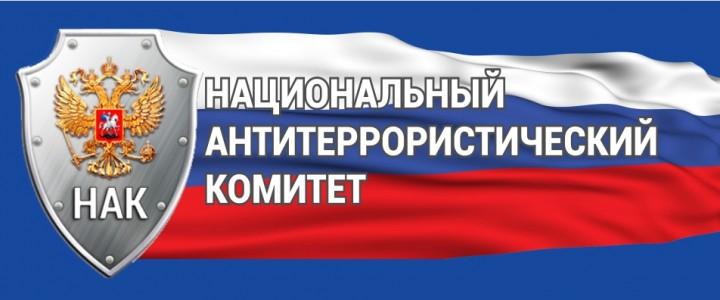 НАК: в РФ в прошлом году пресечена деятельность 50 террористических ячеек