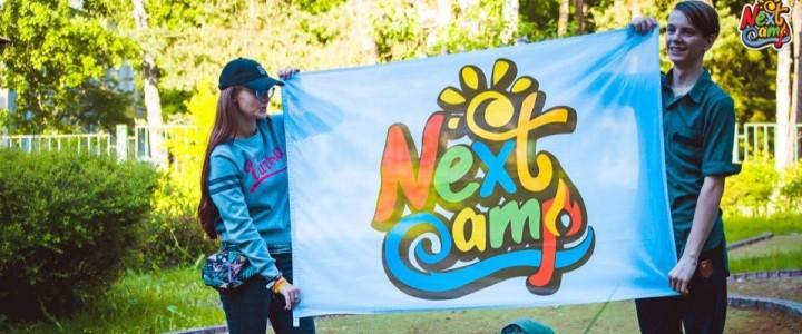 Еще один лагерь в копилке «YO-вожатых» этим летом!