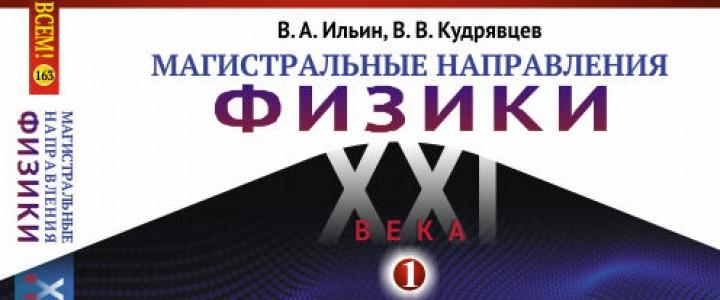 Поздравляем профессора В.А.Ильина с выходом его новой уникальной книги