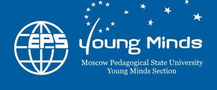 Вторая в России секция «молодых умов» в МПГУ