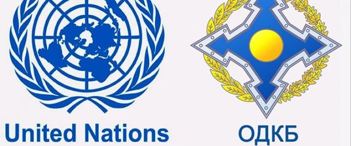 ОДКБ и ООН: противодействие терроризму возможно только сообща