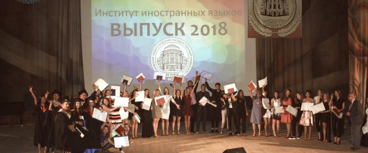 Выпуск Института иностранных языков 2018