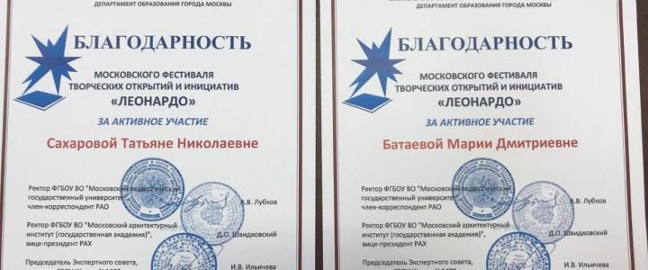 Факультет педагогики и психологии принял участие в Московском Фестивале творческих открытий и инициатив «Леонардо»