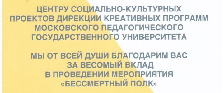"""Благодарность Центру социально-культурных проектов от культурного центра """"Новослободский"""""""