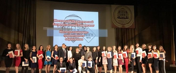 Вручение дипломов выпускникам Института социально-гуманитарного образования МПГУ
