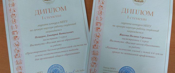 Поздравляем победителей конкурса МПГУ на лучшую научную работу студентов!