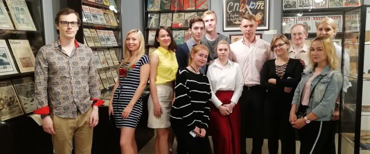 18 июля 2018 года сотрудники и студенты Института истории и политики посетили выставку «История спорта и Олимпийского движения» в Музее МПГУ