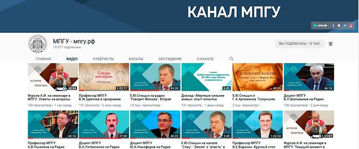YouTube-канал МПГУ вошел в ТОП-5 официальных видеоресурсов вузов России