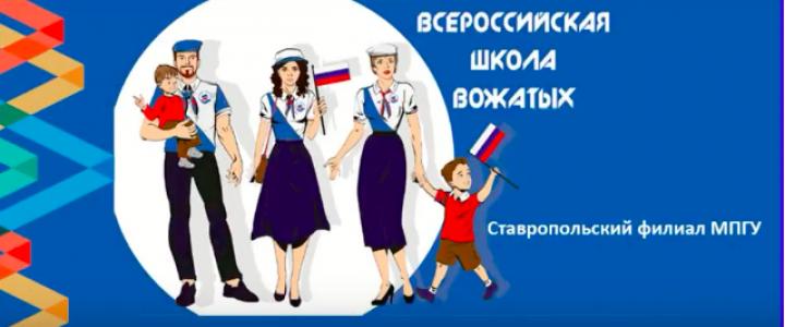 Вожатые Ставрополья провели в лагере День РДШ