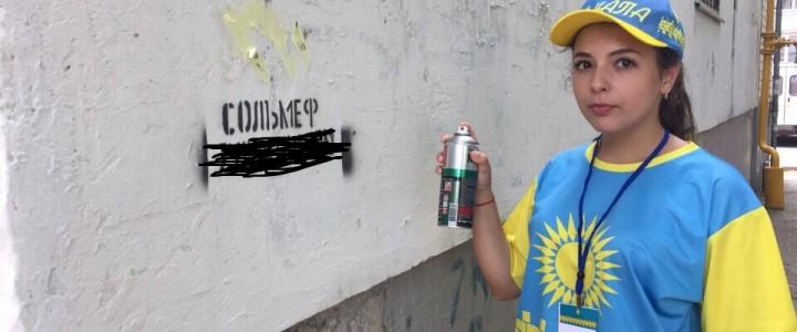 Активисты Анапского филиала приняли участие в акции «Чистый ropoд – без наркотиков!»