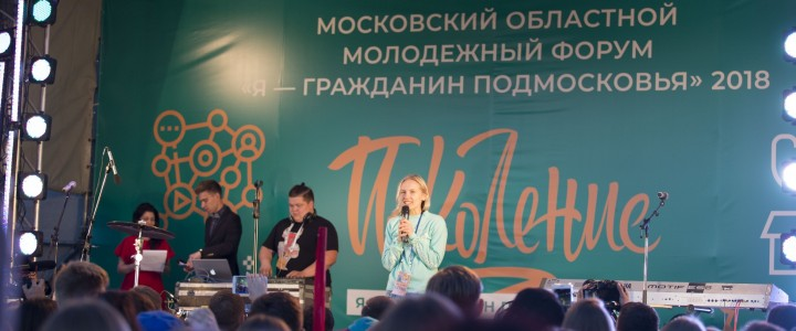 Специалисты Центра социально-культурных проектов на форуме «Я-гражданин Подмосковья 2018»