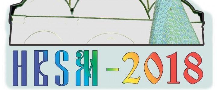 13-я международная научная конференция «Hole Burning, Single Molecule, and Related Spectroscopies (HBSM): Science and Applications» (Выжигание спектральных провалов, спектроскопия одиночных молекул и смежные методы: наука и приложения)