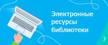 ТОП-10 Электронной библиотеки МПГУ за 2017/2018 учебный год