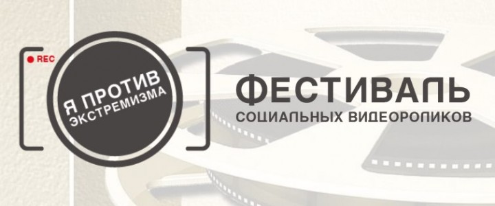 Открыт прием работ на Всероссийский фестиваль социальных видеороликов «Я против экстремизма»