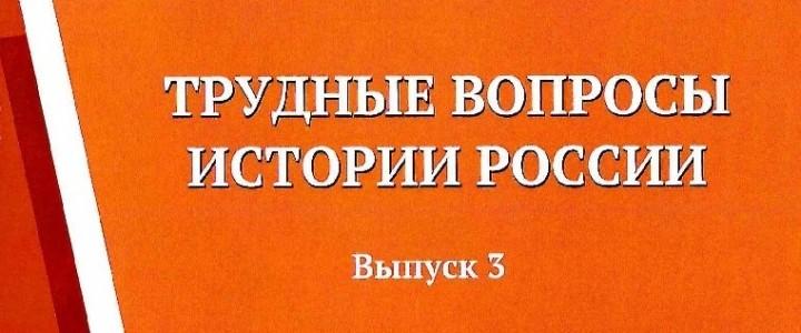 Издано учебное пособие «Трудные вопросы истории России»