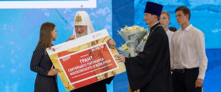 Радиопроект МПГУ «Наследие» получил грант Святейшего Патриарха Московского и всея Руси Кирилла