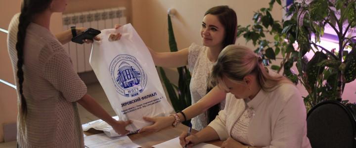 Покровский филиал МПГУ принял участие в Общенациональном родительском форуме по проблемам семейного воспитания «Верны традициям, открыты инновациям»