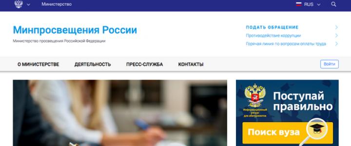 Минпросвещения России запустило новый официальный сайт