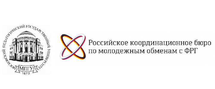 Приглашаем на семинар «Информационно-медийное сопровождение российско-германских молодежных обменов»