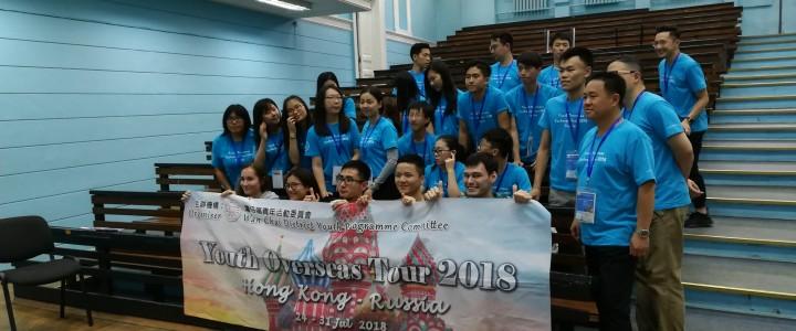 Участники молодежной программы из Гонконга в МПГУ