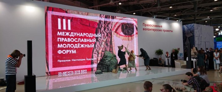 """Студенты Института детства посетили III Международный православный молодежный форум """"Прошлое. Настоящее. Будущее"""""""