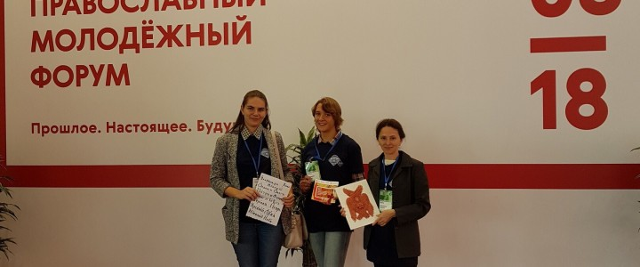 Студенты факультета педагогики и психологии посетили III Международный православный молодёжный форум