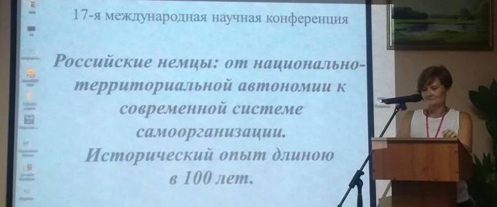 Профессор МПГУ на конференции, посвященной российским немцам