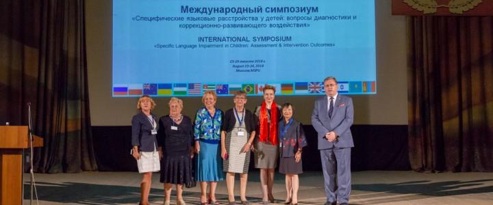 В МПГУ прошел Международный симпозиум