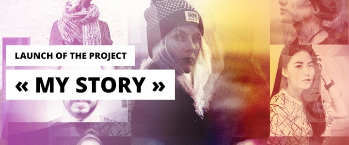 «Моя история»