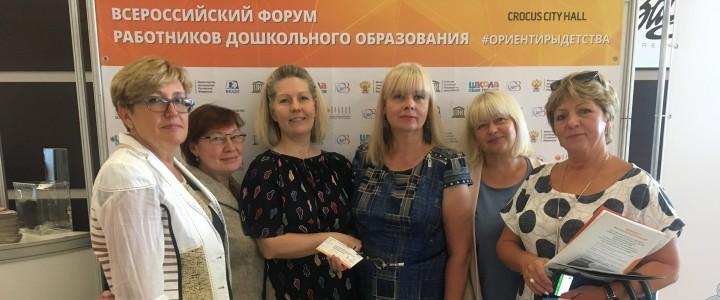 Сотрудники кафедры психологической антропологии приняли участие во Всероссийском форуме «Ориентиры детства»
