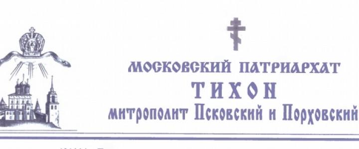 Благодарность от Митрополита Псковского и Порховского Тихона