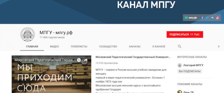 У видеоканала МПГУ более 2 миллионов просмотров