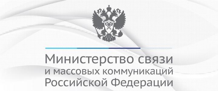 Минкомсвязь России предложила без решения суда блокировать интернет-ресурсы, оправдывающие терроризм