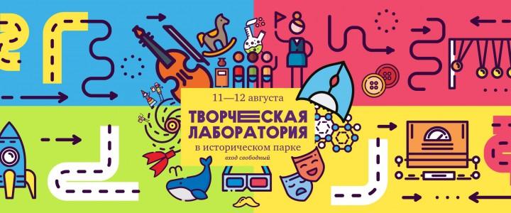 Исторический парк «Россия – моя история» открывает творческую лабораторию