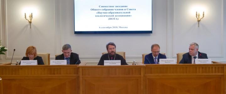 Ректор МПГУ принял участие в работе Научно-образовательной теологической ассоциации (НОТА)